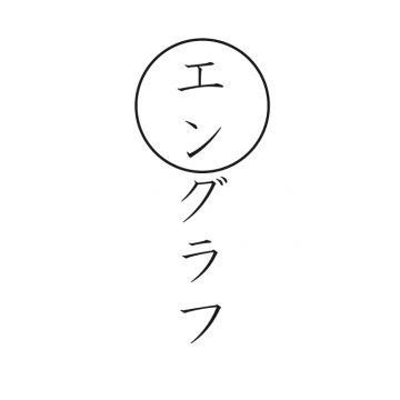 エングラフロゴ2